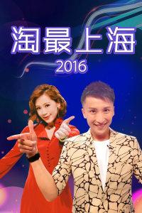 淘最上海 2016