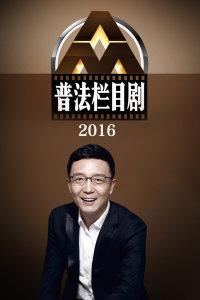 普法栏目剧 2016