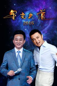 星光大道 2016