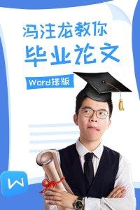 冯注龙教你毕业论文Word排版