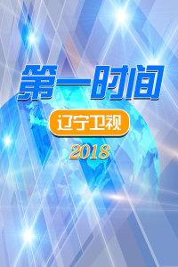 第一时间 辽宁卫视 2018