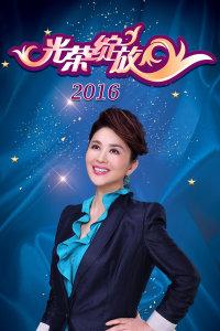 光荣绽放 2016