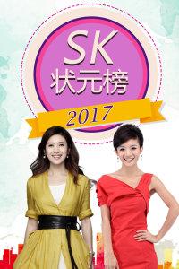 SK状元榜 2017