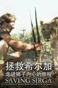 拯救希尔加:走进狮子内心的旅程