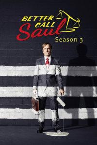 风骚律师 第三季