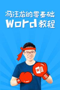 冯注龙的零基础Word教程