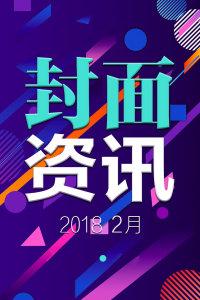 封面资讯 2018 2月