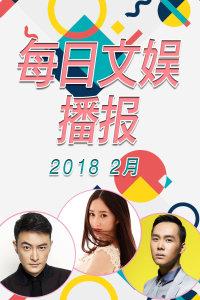 每日文娱播报 2018 2月