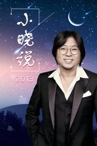 小晓说 2013