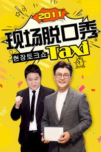 现场脱口秀Taxi 2011