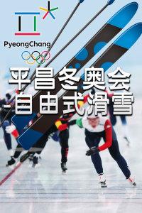 平昌冬奥会-自由式滑雪