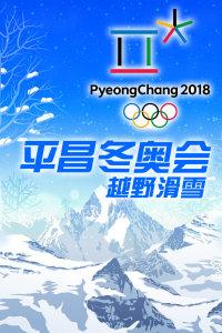 平昌冬奥会-越野滑雪