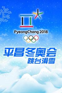 平昌冬奥会-跳台滑雪
