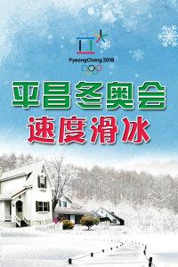 平昌冬奥会-速度滑冰