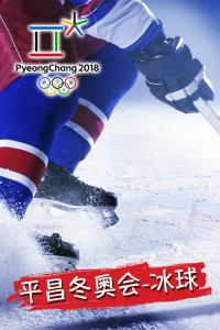 平昌冬奥会-冰球
