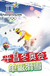 平昌冬奥会-单板滑雪