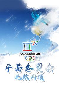 平昌冬奥会-北欧两项