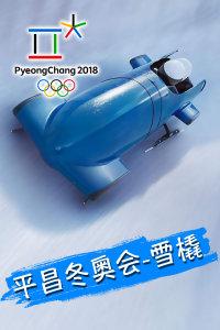 平昌冬奥会-雪橇