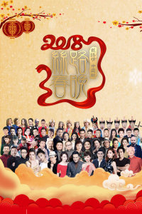 丝路春晚 2018