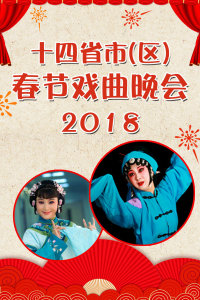 十四省市(区)春节戏曲晚会 2018