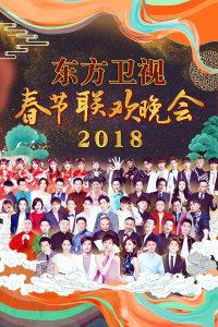 东方卫视春节联欢晚会 2018