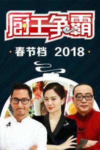 厨王争霸春节档 2018
