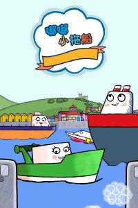 嘟嘟小拖船