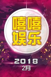 嘻嘻娱乐 2018 2月