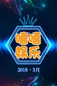 嘻嘻娱乐 2018 3月