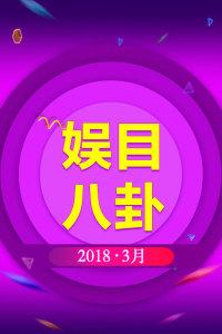 娱目八卦 2018 3月