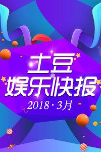 土豆娱乐快报 2018 3月