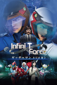 Infini-T Force/Gatchaman 再见了朋友
