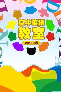 空中英语教室 2018 2月