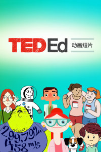 TED Ed 动画短片