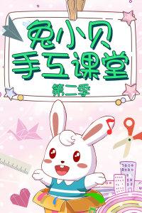 兔小贝手工课堂 第二季