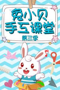 兔小贝手工课堂 第三季