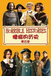 糟糕的历史 第五季