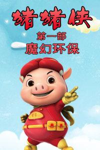 猪猪侠 第一部 魔幻环保