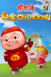 猪猪侠之安全常识100例