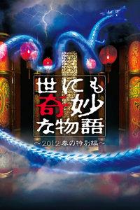 世界奇妙物语2012春季特别篇