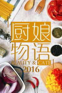 厨娘物语 2016