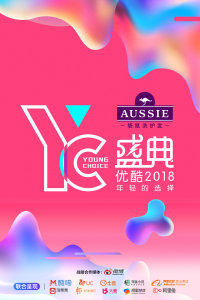 优酷YC盛典-Young Choice年轻的选择 2018