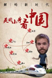 英国小哥看中国:解码新时代