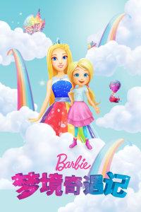 芭比之梦境奇遇记第一季