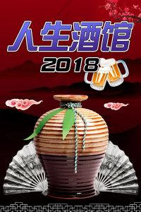 人生酒馆 2018