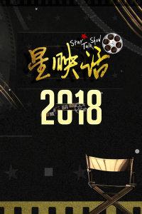 星映话 2018