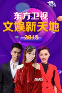 文娱新天地 东方卫视 2018