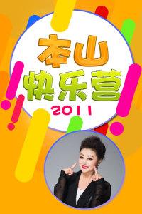 本山快乐营 2011