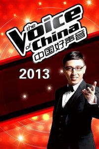 中国好声音 2013