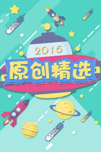 原创精选 2015